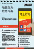 Earthquake Planning Guide Chinese (Simplified)